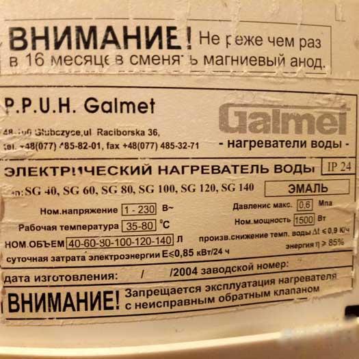Замена отслужившего бойлера Galmet на бойлер Gorenje с мокрым тэном